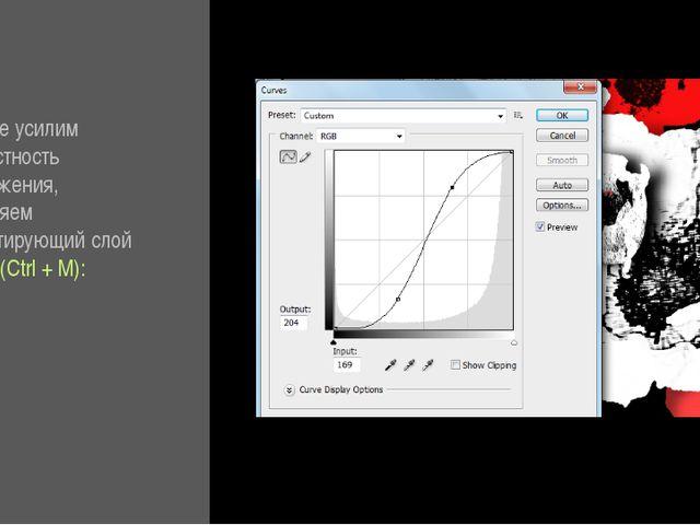 Давайте усилим контрастность изображения, применяем корректирующий слой Curv...