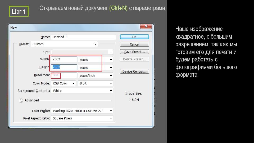 Шаг 1 Открываем новый документ (Ctrl+N) с параметрами: Наше изображение квадр...