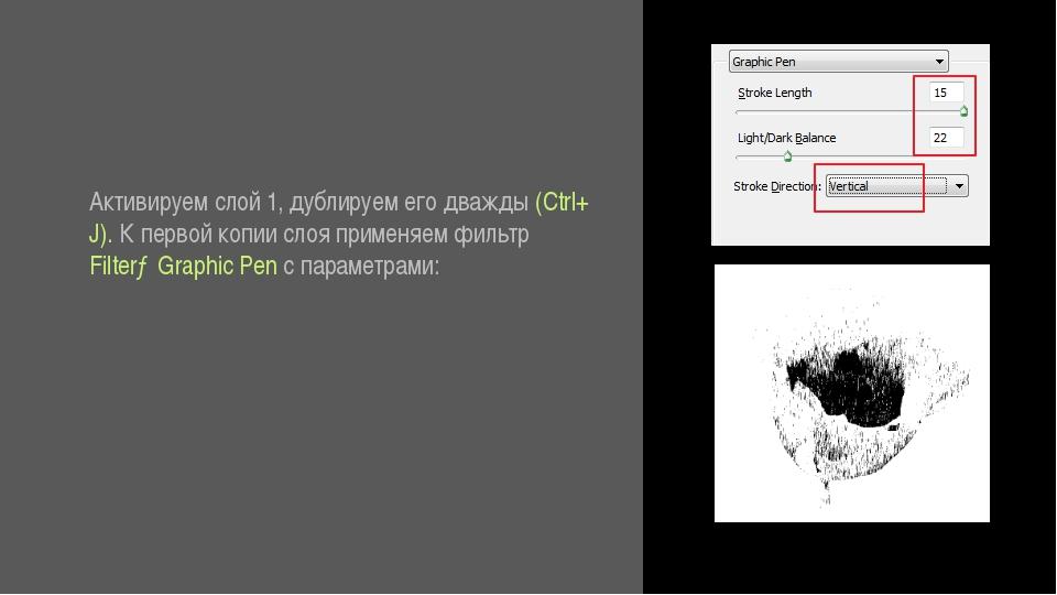 Активируем слой 1, дублируем его дважды (Ctrl+ J). К первой копии слоя приме...