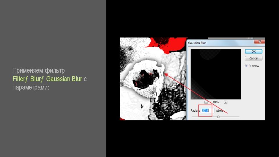 Применяем фильтр Filter→Blur→Gaussian Blur с параметрами: