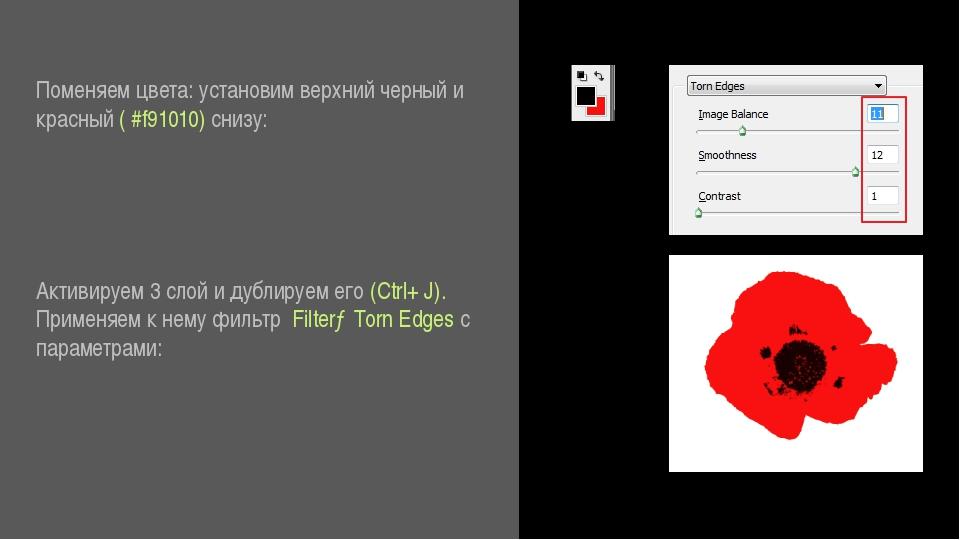 Поменяем цвета: установим верхний черный и красный ( #f91010) снизу: Активир...