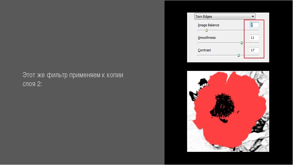 Этот же фильтр применяем к копии слоя 2: