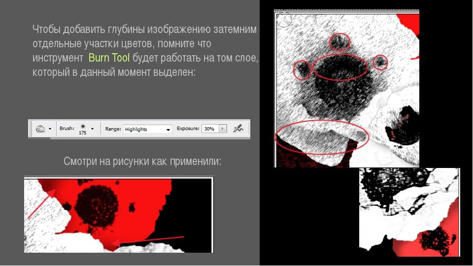 Чтобы добавить глубины изображению затемним отдельные участки цветов, помнит...