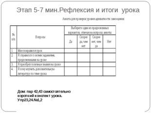 Этап 5-7 мин.Рефлексия и итоги урока Дом: пар 42,43 самостоятельно короткий к