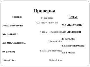 Проверка Твердые: 380 кПа=380 000 Па 34 кН=34 000 Н 45,6 МПа=45600000Па 80 см