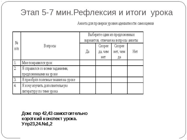 Этап 5-7 мин.Рефлексия и итоги урока Дом: пар 42,43 самостоятельно короткий к...
