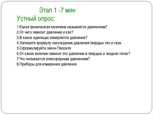 Этап 1 -7 мин Устный опрос: 1.Какая физическая величина называется давлением...