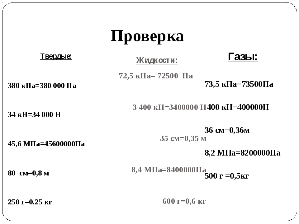 Проверка Твердые: 380 кПа=380 000 Па 34 кН=34 000 Н 45,6 МПа=45600000Па 80 см...