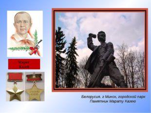 Белорусия. г Минск, городской парк Памятник Марату Казею Марат Казей