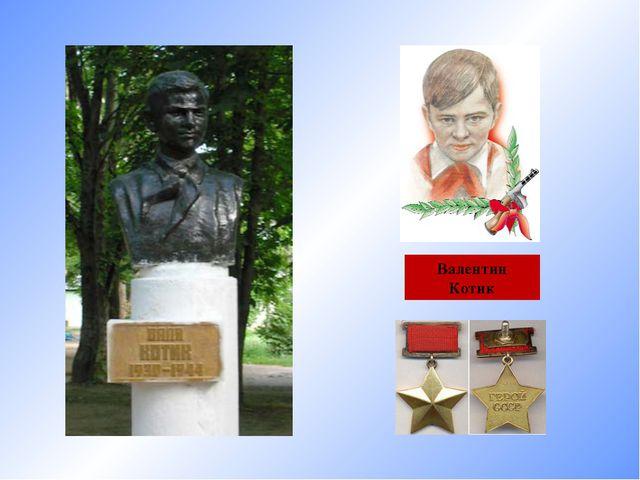 Валентин Котик