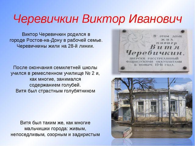 Черевичкин Виктор Иванович Виктор Черевичкин родился в городеРостов-на-Дону...