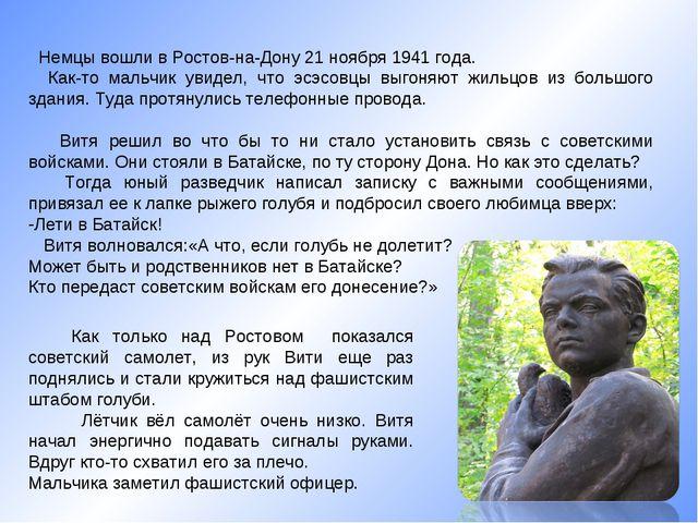 Немцы вошли в Ростов-на-Дону 21 ноября 1941 года. Как-то мальчик увидел, что...
