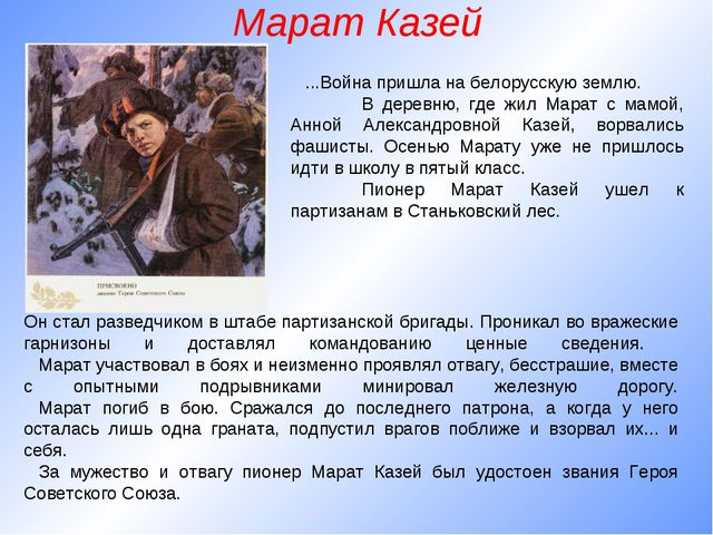 Марат Казей ...Война пришла на белорусскую землю. В деревню, где жил Марат с...