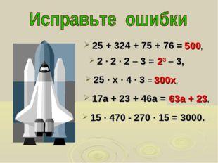 25 + 324 + 75 + 76 = 600, 2 · 2 · 2 – 3 = 32 – 3, 25 · х · 4 · 3 = 300, 17а