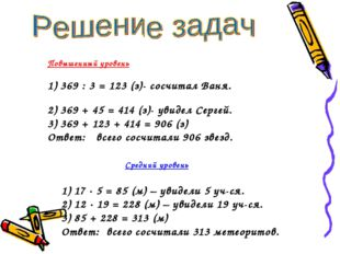 Повышенный уровень 1) 369 : 3 = 123 (з)- сосчитал Ваня. 2) 369 + 45 = 414 (з)