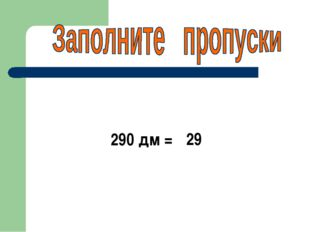 3 т 60 кг = ? кг 3600 3025 м = ? км ? м 3 25 4 ч 20 мин = ? мин 260 98 см =