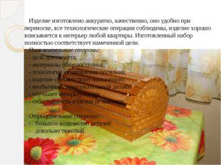 Изделие изготовлено аккуратно, качественно, оно удобно при переноске, все тех
