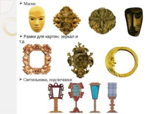 Маски Рамки для картин, зеркал и т.д. Светильники, подсвечники