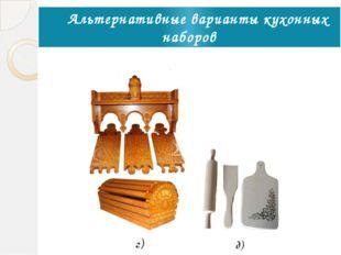 г). Кухонный набор + деревянная хлебница с гибкой крышкой (шторкой), украшенн