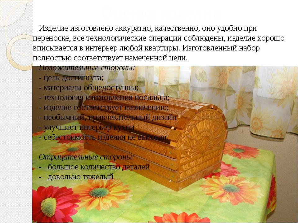 Изделие изготовлено аккуратно, качественно, оно удобно при переноске, все тех...