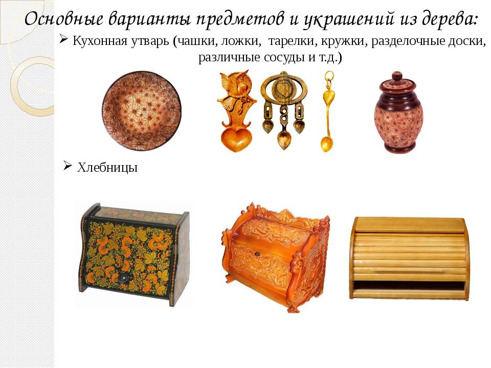 Основные варианты предметов и украшений из дерева: Кухонная утварь (чашки, ло...