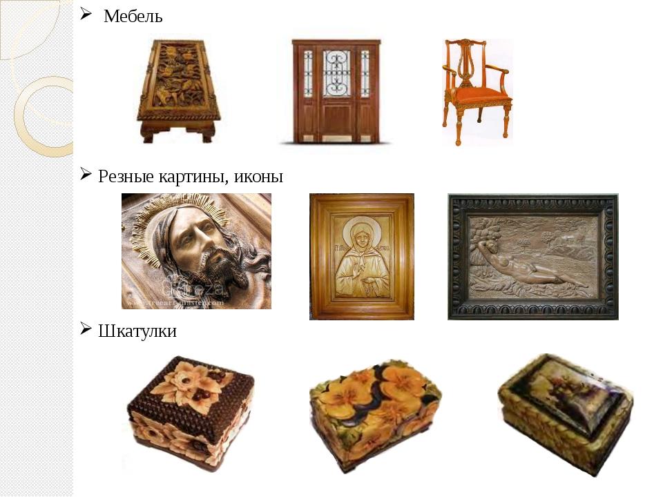 Мебель Резные картины, иконы Шкатулки