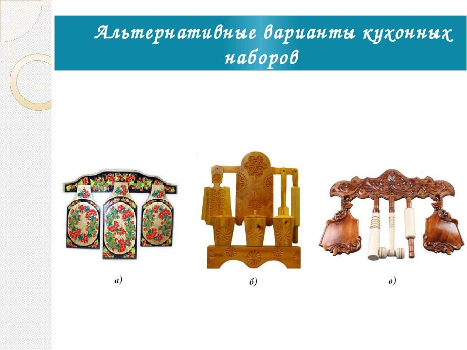 На рисунке представлены различные варианты кухонных наборов а). Набор из трех...
