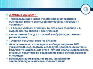 Анализ анкет: - преобладающее число участников анкетирования оценивают работу