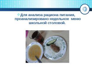 Для анализа рациона питания, проанализировано недельное меню школьной столовой.