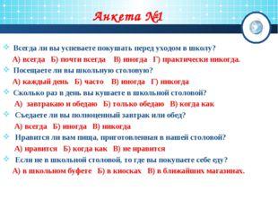 Анкета №1 Всегда ли вы успеваете покушать перед уходом в школу? А) всегда Б)