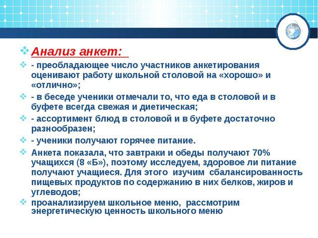 Анализ анкет: - преобладающее число участников анкетирования оценивают работу...