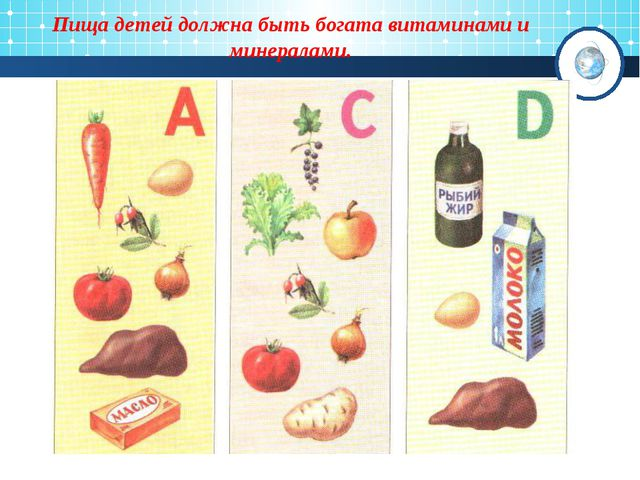 Пища детей должна быть богата витаминами и минералами.