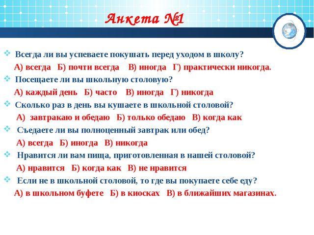 Анкета №1 Всегда ли вы успеваете покушать перед уходом в школу? А) всегда Б)...