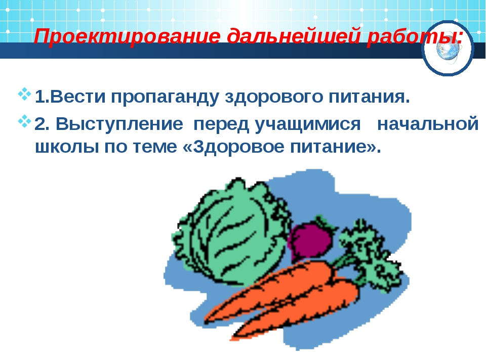 Проектирование дальнейшей работы: 1.Вести пропаганду здорового питания. 2. Вы...