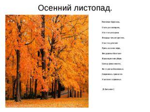 Осенний листопад. Поспевает брусника, Стали дни холоднее, И от птичье