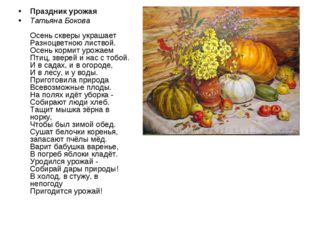 Праздник урожая Татьяна Бокова Осень скверы украшает Разноцветною листвой. Ос