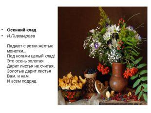 Осенний клад И.Пивоварова Падают с ветки жёлтые монетки... Под ногами целый к