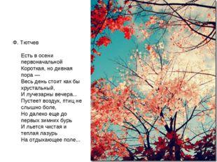 Ф. Тютчев Есть в осени первоначальной Короткая, но дивная пора — Весь день ст