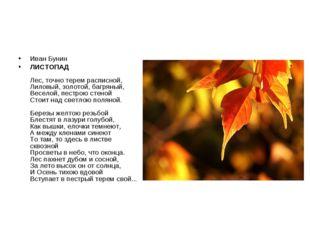 Иван Бунин ЛИСТОПАД Лес, точно терем расписной, Лиловый, золотой, багряный, В