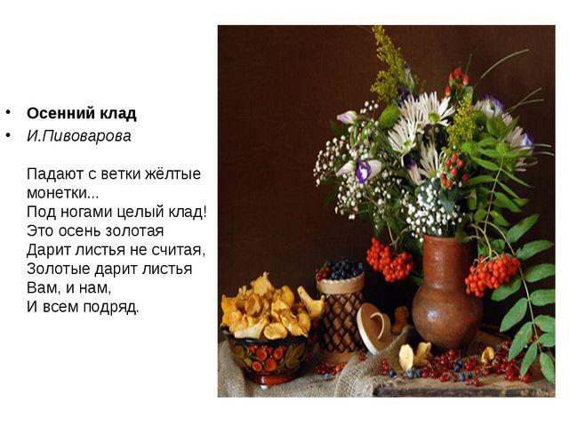 Осенний клад И.Пивоварова Падают с ветки жёлтые монетки... Под ногами целый к...