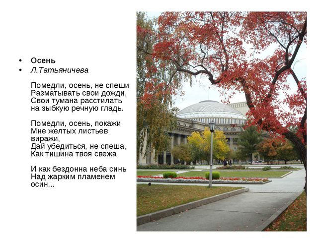 Осень Л.Татьяничева Помедли, осень, не спеши Разматывать свои дожди, Свои тум...