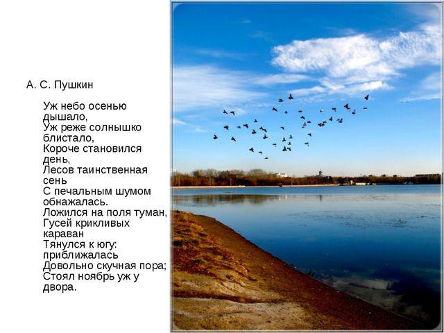 А. С. Пушкин Уж небо осенью дышало, Уж реже солнышко блистало, Короче станови...