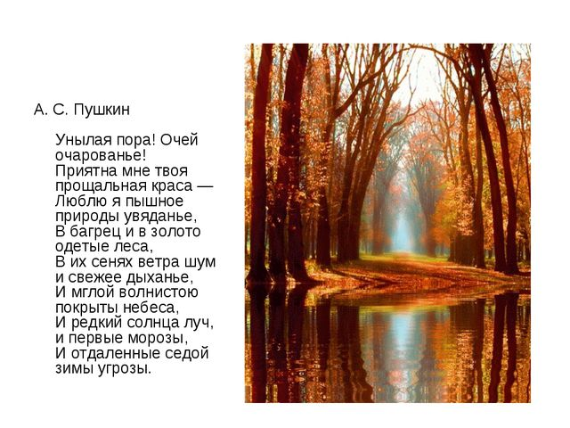 А. С. Пушкин Унылая пора! Очей очарованье! Приятна мне твоя прощальная краса...