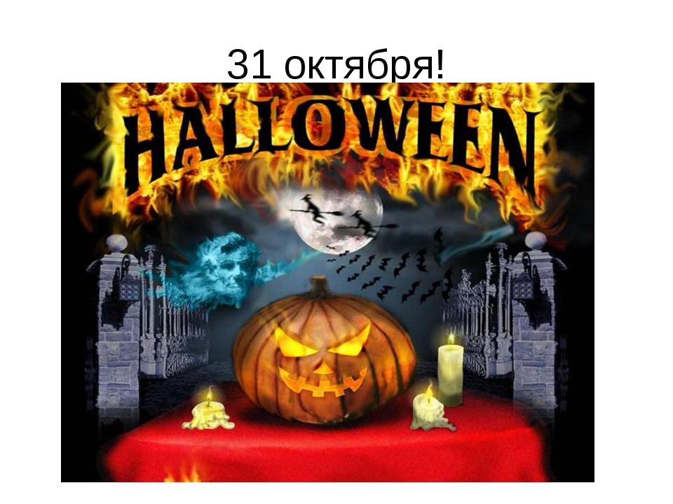 31 октября!