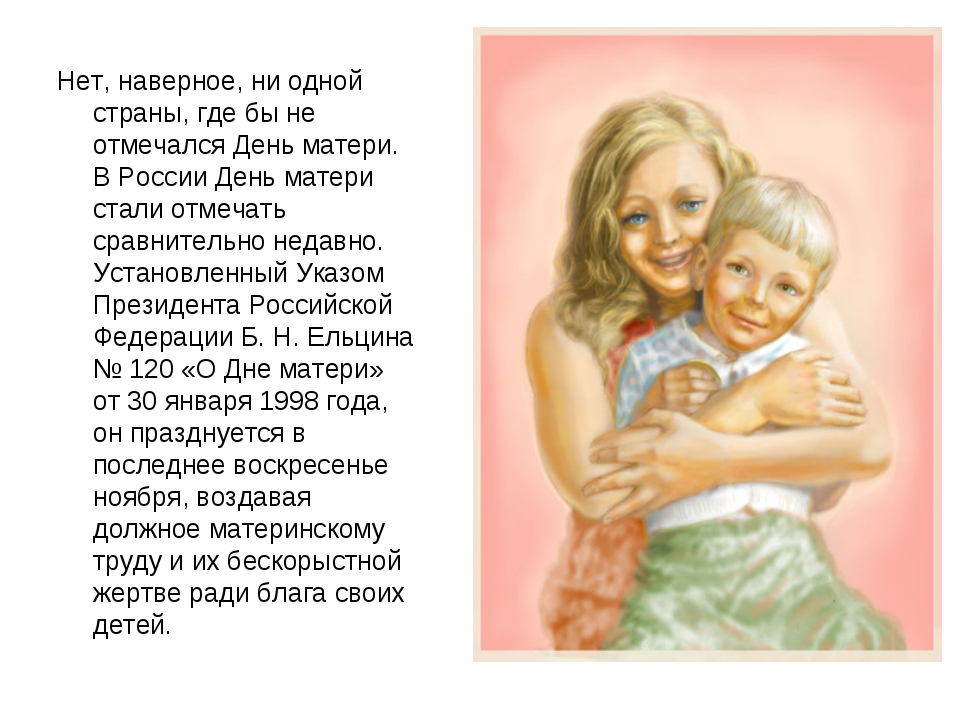 Нет, наверное, ни одной страны, где бы не отмечался День матери. В России Де...