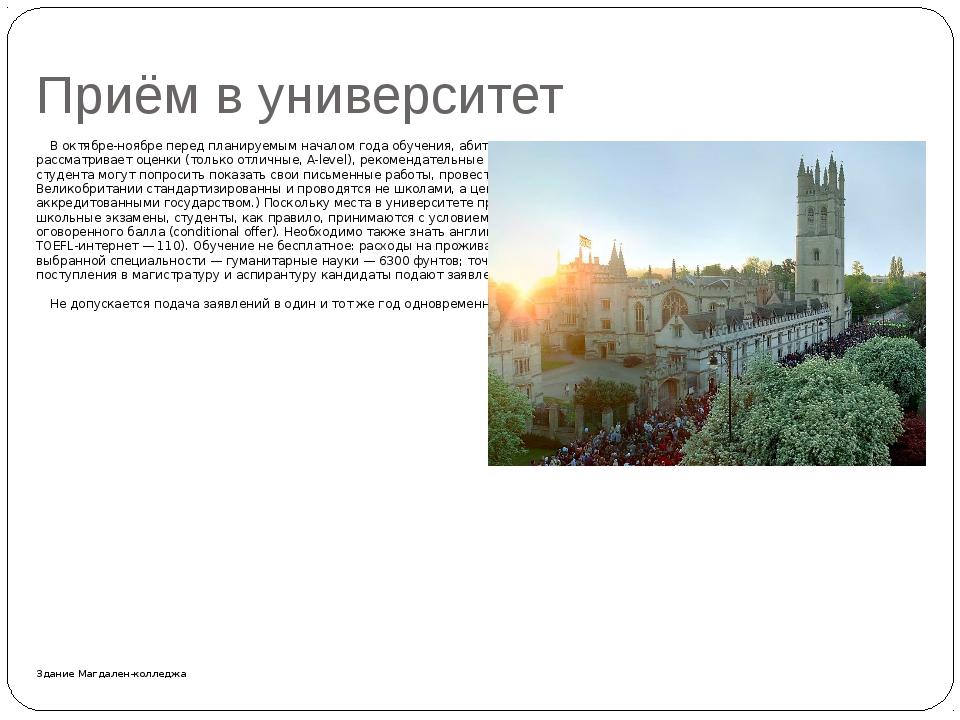 Приём в университет В октябре-ноябре перед планируемым началом года обучения,...