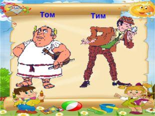 Том Тим