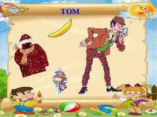Том выбирает все твердое. Он любит томатный сок, носит пальто, играет в Морск