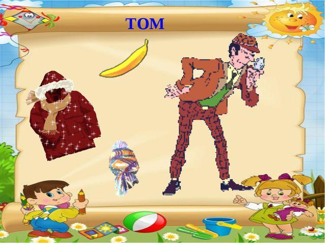 Том выбирает все твердое. Он любит томатный сок, носит пальто, играет в Морск...