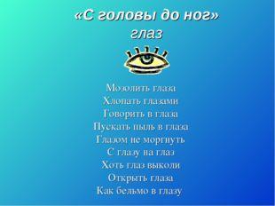«С головы до ног» глаз Мозолить глаза Хлопать глазами Говорить в глаза Пуска